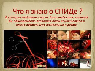Что я знаю о  СПИДе  ?