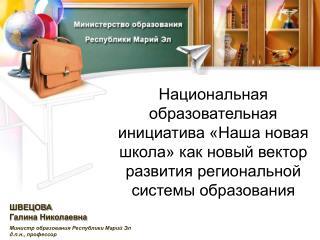 ШВЕЦОВА Галина Николаевна Министр образования Республики Марий Эл д.п.н., профессор