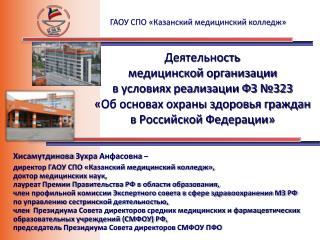 ГАОУ СПО «Казанский медицинский колледж »