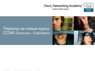 Переход на новые курсы  CCNA  (Discovery / Exploration)