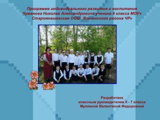 Программа индивидуального развития и воспитания