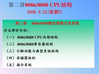第二讲 8086/8088 CPU 结构 2006.9.22( 星期 5)