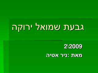 גבעת שמואל ירוקה