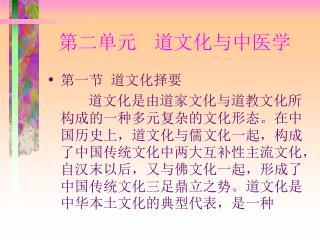 第二单元     道文化与中医学
