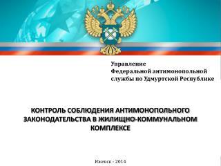 Управление  Федеральной антимонопольной службы по Удмуртской Республике