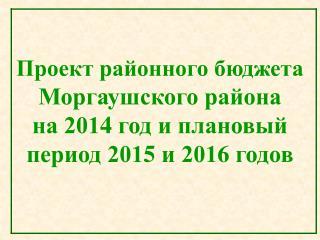 Проект районного бюджета Моргаушского района
