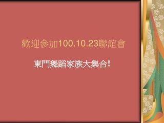 歡迎參加 100.10.23 聯誼會