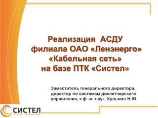 Реализация  АСДУ  филиала ОАО «Ленэнерго» «Кабельная сеть» на базе ПТК « Систел »