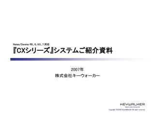 Notes/Domino R5 、 6 、 6.5 、 7  対応 『CX シリーズ 』 システムご紹介資料