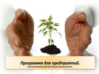 Программа для предприятий.  Местный гуманитарный фонд имени Пашкевича Виталия Антоновича.