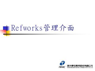 Refworks 管理介面