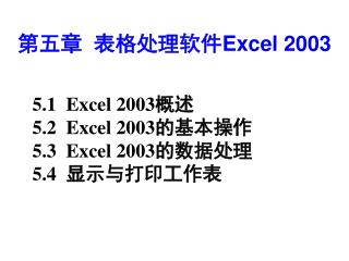 ???  ?????? Excel 2003