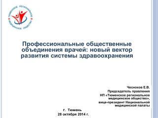 Чесноков Е.В.  Председатель правления  НП «Тюменское региональное медицинское общество»,