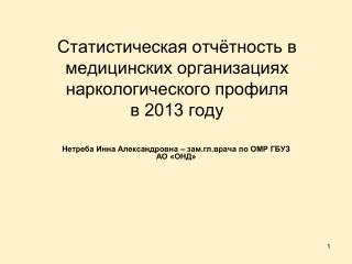 Статистическая отчётность в медицинских организациях наркологического профиля  в 2013 году
