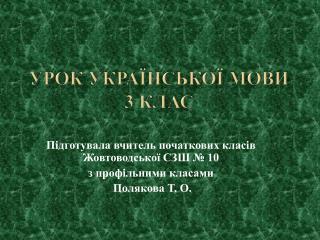 Урок української мови 3 клас