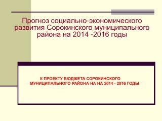 Прогноз социально-экономического развития Сорокинского муниципального района на 2014 -2016 годы