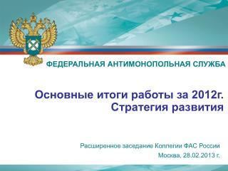 Москва, 28.02.2013 г.