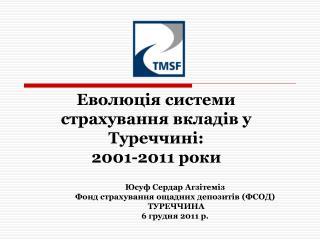 Еволюція системи страхування вкладів у Туреччині:  2001-2011 роки