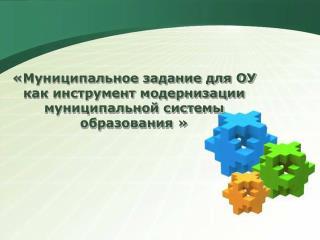 «Муниципальное задание для ОУ как инструмент модернизации муниципальной системы образования »