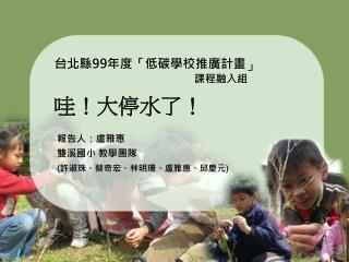 台北縣 99 年度「低碳學校推廣計畫 」