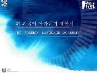 HUI   FOREIGN   LANUAGE  ACADEMY