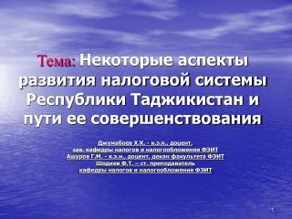 Джумабоев Х.К. - к.э.н., доцент,  зав. кафедры налогов и налогообложения ФЭИТ