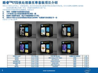 英特尔中国区总代理之一的联强国际 ,  将在国内独家推出酷睿 i7 四核处理器至尊套装 ,  首次以 CPU+ODM 主板绝版限量收藏的概念来推广 i7 这一跨越性能巅峰的全新产品 .