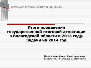 Петранцова Ирина Александровна ,  заместитель начальника Департамента