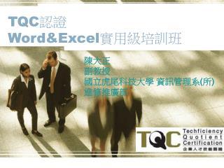 TQC 認證 Word&Excel 實用級培訓班