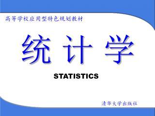 统 计 学