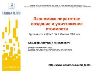 Научный Совет по экономическим проблемам  интеллектуальной собственности ООН РАН