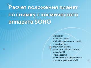 Расчет положения планет по снимку с космического аппарата  SOHO
