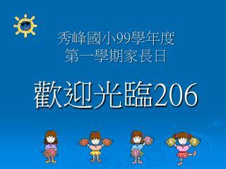 秀峰國小 99 學年度 第一學期家長日