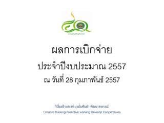 ผลการเบิกจ่าย ประจำปีงบประมาณ 2557 ณ วันที่  28 กุมภาพันธ์ 2557