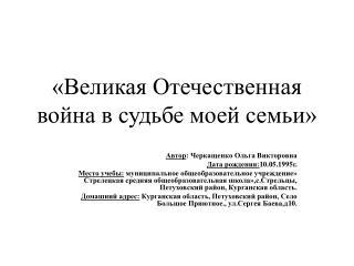«Великая Отечественная война в судьбе моей семьи»