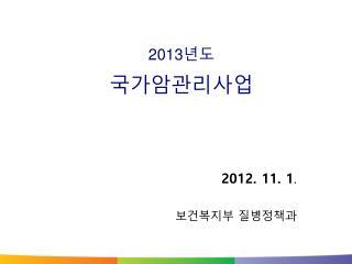 2012. 11. 1 . 보건복지부 질병정책과