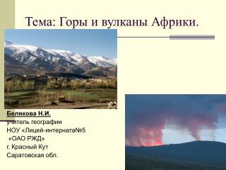 Тема: Горы и вулканы Африки.