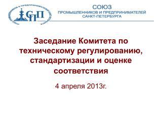 Заседание Комитета по техническому регулированию, стандартизации и оценке соответствия