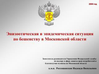 Эпизоотическая и эпидемическая ситуация по бешенству в Московской области