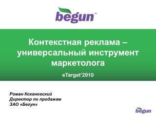 Контекстная реклама – универсальный инструмент маркетолога eTarget'20 10
