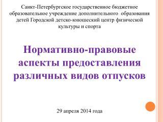 ТРУДОВОЙ КОДЕКС Российской Федерации Глава 19. ОТПУСКА