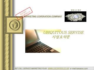 BIZ CALL SERVICE MARKETING PLAN   WWW.USCENTER.CO.KR   e-mail.hanasos