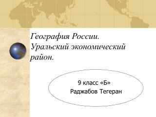 География России. Уральский экономический район.