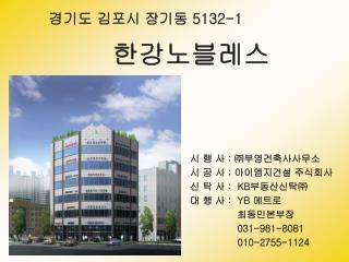 경기도  김포시 장기동  5132-1 한강노블레스