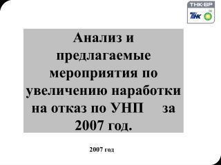 Анализ и предлагаемые мероприятия по увеличению наработки на отказ по УНП  за  2007 год.