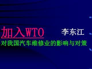加入 WTO 对我国汽车维修业的影响与对策