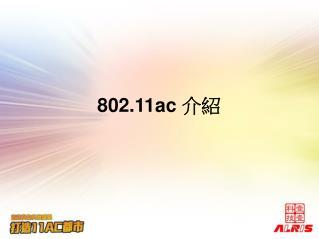 802.11ac  介紹
