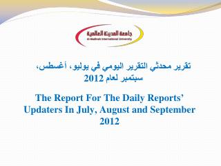 تقرير محدثي التقرير اليومي في  يوليو، أغسطس، سبتمبر لعام  2012
