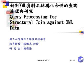 針對XML資料之結構化合併的查詢處理與研究 Query Processing for Structural Join against XML Data