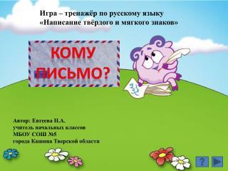 Игра – тренажёр по русскому языку «Написание твёрдого и мягкого знаков»